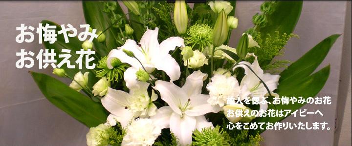 お悔やみ、お供え花 仏花 新宿の花屋