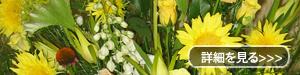 開業祝いのお花を贈る