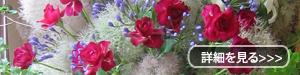 昇進祝いのお花を贈る