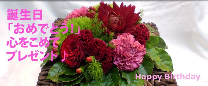 誕生日祝いに贈る花 誕生日プレゼントアレンジ 新宿の花屋