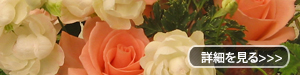 周年祝いのお花を贈る
