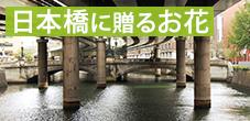 日本橋に贈るお花