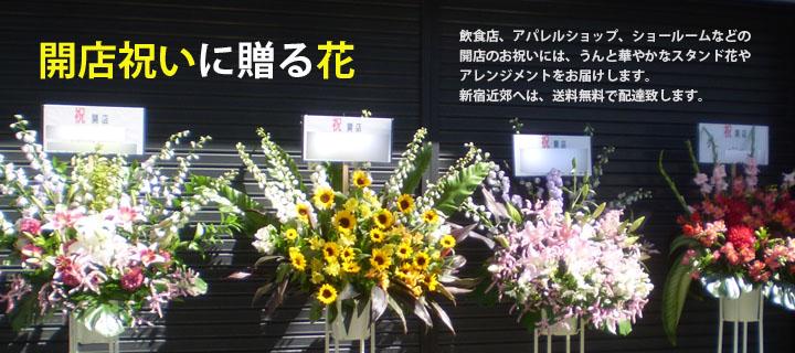 開店祝いに贈るスタンド花 アレンジメント