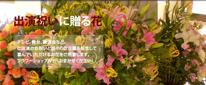 出演祝いに贈る花 スタンド花 新宿花屋