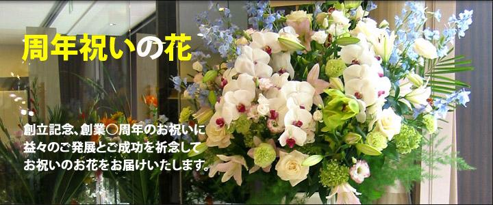 周年祝いに贈る花 新宿 配達無料
