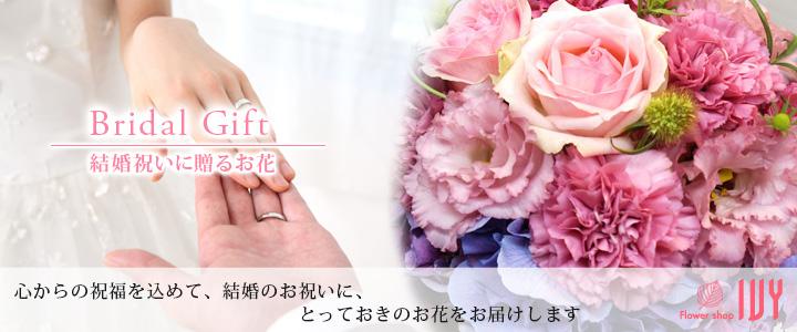 結婚祝いに贈るフラワーギフト フラワーショップアイビー